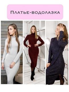 4192538b5f9 Топ платьев